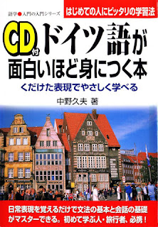 ドイツ語が面白いほど身につく本 [Germany Go Ga Omoshiroi Hodo Mi Ni Tsuku Hon], manga, download, free