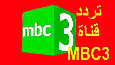 تردد قناة MBC3 ام بي سي 3 للاطفال على النايل سات