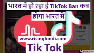 this the image of tik tok