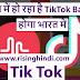 भारत में हो रहा है  Tik Tok Ban कब होगा भारत में Tik Tok Ban