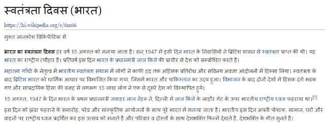 15 August 2016 Speech In Hindi & English, हिंदी भाषण