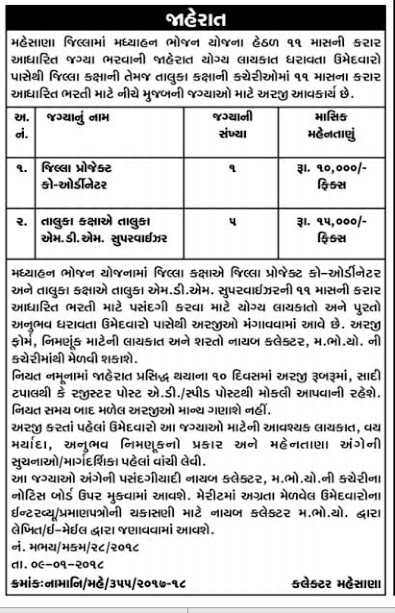 mid-day-meal-project-mehsana-recruitment-2018
