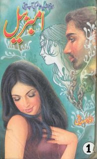 PDF BAIL AMAR NOVEL DOWNLOAD FREE