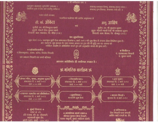 wedding and jewellery jain wedding invitations in english
