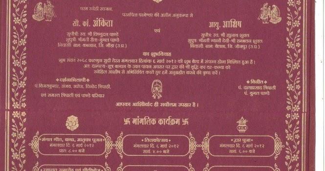 Jain Wedding Card Format