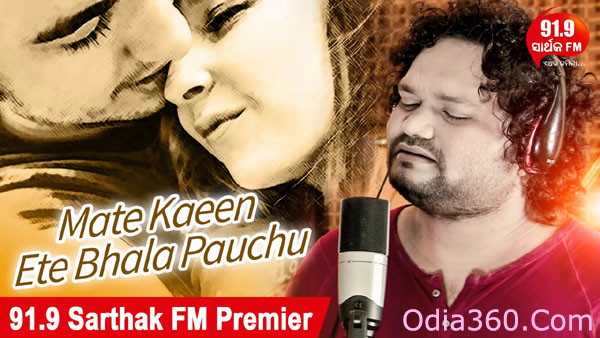 Mate Kaeen Ete Bhala Pauchu Ft. Humanne Sagar Sarthak FM Odia Album mp3 Song