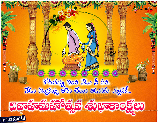 New and Best Telugu Language Janmadina Wishes and Messages, Happy Marriage dayTelugu wallpapers, Telugu Nice Marriage day Quotes and Photos,Awesome Telugu Language Marriage day Photos and Nice Images, Top Inspiring Telugu Marriage day Quotations Online.