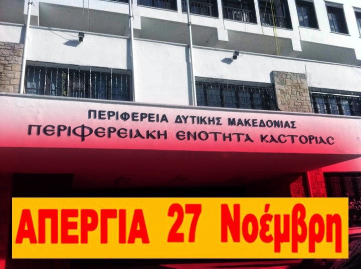 ΚΑΣΤΟΡΙΑ - ΣΩΜΑΤΕΙΟ ΙΔΙΩΤΙΚΩΝ ΥΠΑΛΛΗΛΩΝ:ΑΠΕΡΓΙΑ στις 27 Νοέμβρη