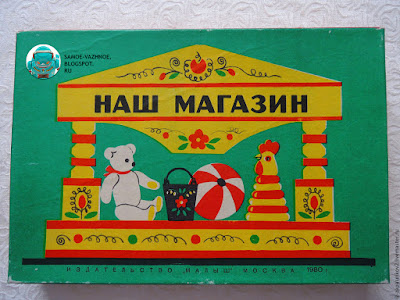 Наш магазин игра СССР. Советские игры.