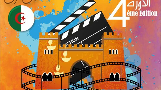 تارودانت بريس / بلاغ صحفي من مهرجان بيوكرى الوطني لسينما الشباب للفيلم القصير