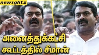 Seeman speech about Cauvery Verdict in all-Party meeting