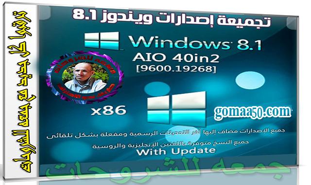 تحميل تجميعة إصدارات ويندوز 8.1  Windows 8.1 X86 AIO 20in1 OEM  مارس 2019