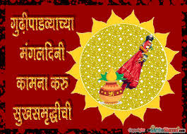 Gudi Padwa Wishes in Marathi