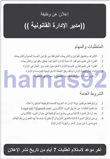 وظائف جريدة الاتحاد الامارات الاحد 15-01-2017