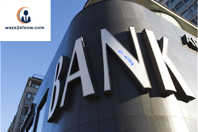 كيف تحسب فائدة البنك 2019 | وظائف ناو