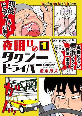 [Manga] 夜明けのタクシードライバー 第01巻 Raw Download