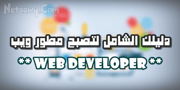 مسار-تعلم-تطوير-الويب-Web-Development
