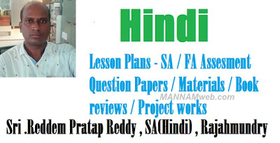 9th Class Hindi - Year Plan and  Lesson Plans / Period Plans By Reddem Pratap Reddy