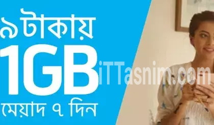 Gp 1 GB 9 Taka | 7 days | Gp internet offer 2019 | Gp mb offer 2019