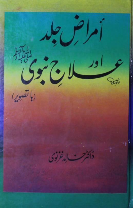 Amraz E Jild Aur Tib E Nabvi Urdu Tib Book