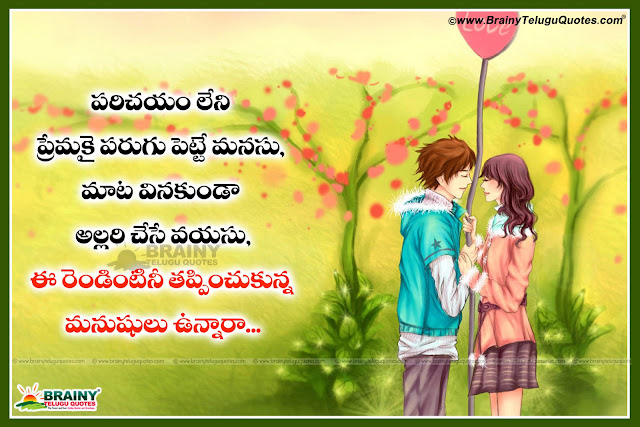 Here is Best telugu heart touching love quotes, Heart touching love quotes in telugu, Beautiful telugu love lines, Love quotes in telugu language, Trending quotes about love and life,Telugu Love Feelings Quotes and Special LOve Images in Telugu, Good Telugu Alone Quotes and Alone Love Messages Pics in Telugu, Love Failure Images and Quotations in Telugu Language, Good Love Quotes Pictures and Thoughts. Best Love Failure Telugu Images,Best famous telugu love quotes about love and life , Online telugu love quotes, Heart touching telugu quotes, Feeling alone quotes in telugu, Sad alone quotes in telugu, Telugu Latest Love Failure Quotations, Best Telugu Love Failure Images, Latest Telugu Love Failure Wallpapers, Best Telugu Love Failure Messages