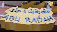 مطعم أبو رده مع مراد مكرم في الأكيل 13-1-2017