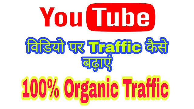 Youtube Video Par Traffic Kaise Badhayen