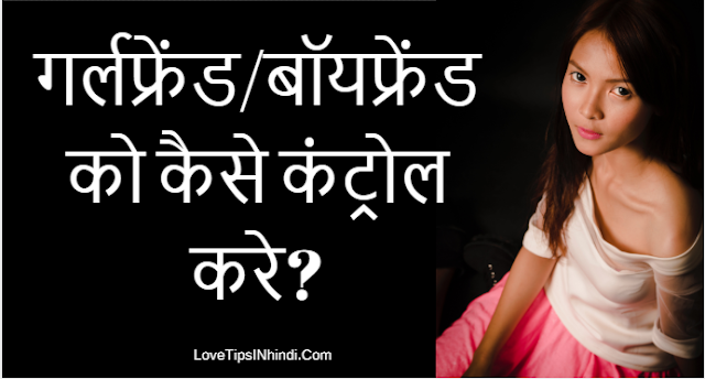 tips to control your girlfriend or boyfriend in relationship tips in hindi
