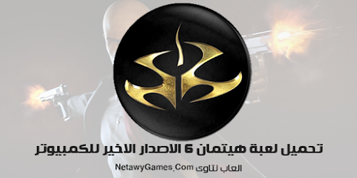 تحميل لعبة هيت مان القاتل الماجور - Download Hitman 6 للكمبيوتر برابط مباشر