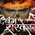 Dabang Sarkar (Bhojpuri Movie) Wiki Star Cast & Crew Details, Release Date, Songs, Videos, Photos, Story, News & More