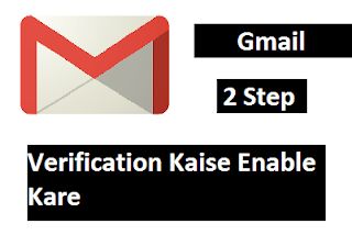gmail 2-step Verification Kaise Enable Kare
