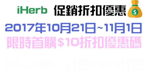 iHerb 2017年10月~11月$10美元首購Coupon促銷優惠