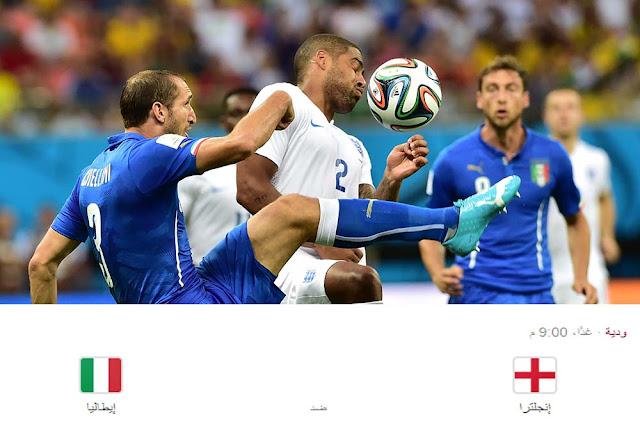 مباراة انجلترا وايطاليا