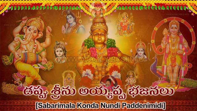 Sabarimala Konda Nundi Paddenimidi Telugu Song Lyrics