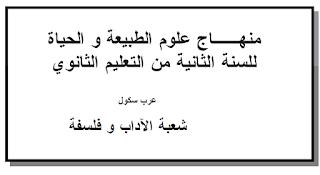 اختبار الفصل الأول في مادة اللغة العربية للسنة الثانية ثانوي 2016-2017 أداب وفلسفة