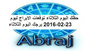 حظك اليوم الثلاثاء توقعات الابراج ليوم 23-02-2016 برجك اليوم الثلاثاء