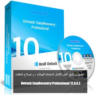 تحميل برنامج  الحل الكامل لاستعادة البيانات ، و إصلاح الملفات Ontrack EasyRecovery Professional 12.0.0.2