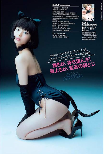 Mogami Moga 最上もが MOGA ANOTHER Images 7