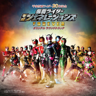 Kamen Rider Heisei Generations FOREVER Subtitle Indonesia and English