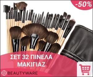 beautyware