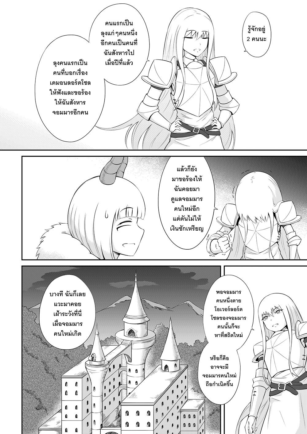 อ่านการ์ตูน LUNA The New Demonlord ตอนที่ 1 หน้า 25