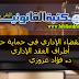 دور القضاء الإداري في حماية حقوق أطراف العقد الإداري   د. فؤاد عزوزي