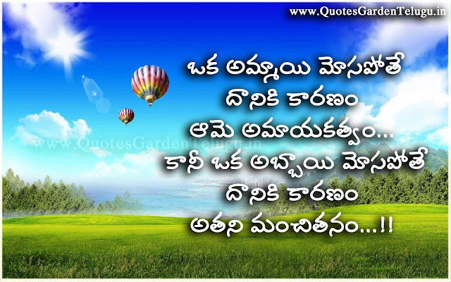 Telugu Love failure quotes for boys and girls