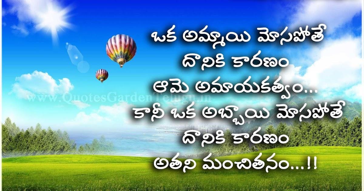 Telugu Love failure qu...