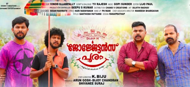 Georgettante Pooram Malayalam Movie Trailer 2017 | Dileep | Rajisha Vijayan
