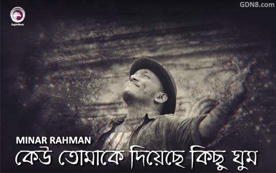 Keu by Minar Rahman