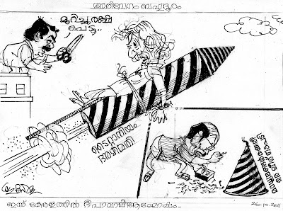 Cartoonists: Gafoor B M,O. V. Vijayan....