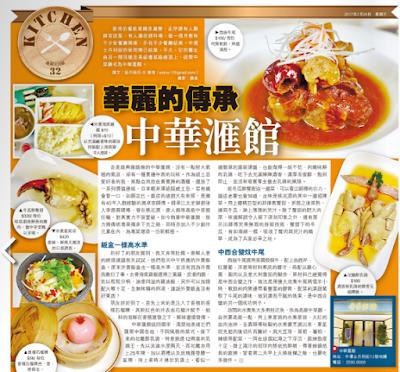 中華滙館:華麗的傳承