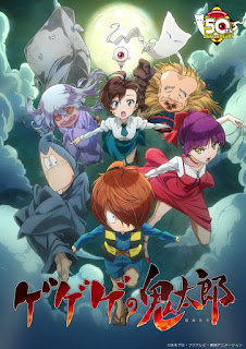 """Anunciado el tema musical del anime """"GeGeGe no Kitaro"""" de Shigeru Mizuki"""