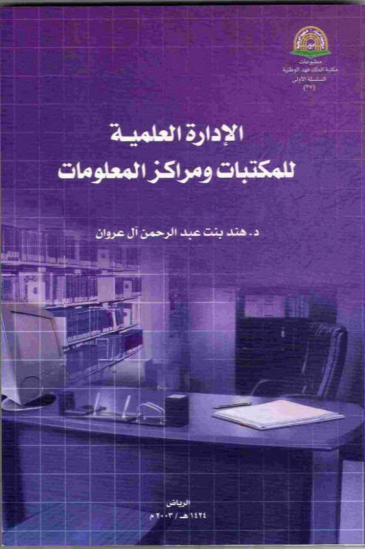 كتاب تقنية المعلومات